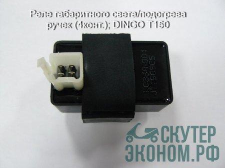 Реле габаритного света/подогрева ручек (4конт.); DINGO T150