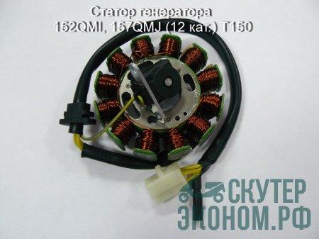 Статор генератора 152QMI, 157QMJ (12 кат.) T150