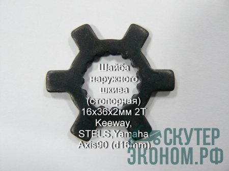 Шайба наружного шкива (стопорная) 16х36х2мм 2T Keeway, STELS,Yamaha Axis90 (d16mm)