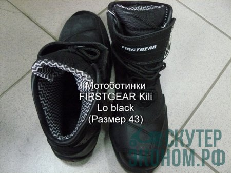 Мотоботинки FIRSTGEAR Kili Lo black (Размер 43)