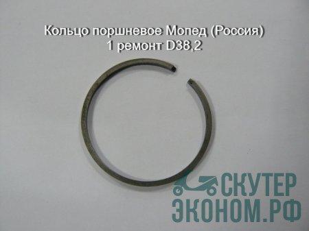 Кольцо поршневое Мопед (Россия) 1 ремонт D38,2