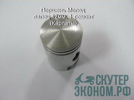 Поршень Мопед палец 12мм, 1 ремонт (Карпаты, Рига, двигатель v50)