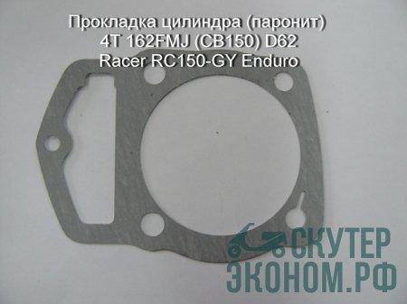 Прокладка цилиндра (паронит) 4Т 162FMJ (CB150) D62 Racer RC150-GY Enduro