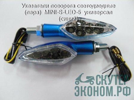 Указатели поворота светодиодные (пара)  MINI-S-LED-5  универсал (синий)