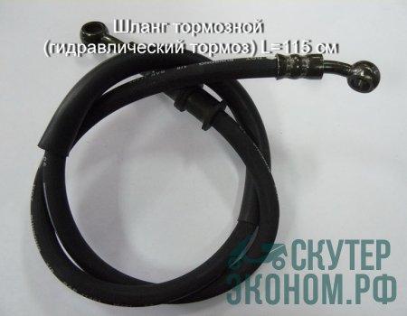 Шланг тормозной (гидравлический тормоз) L=115 см