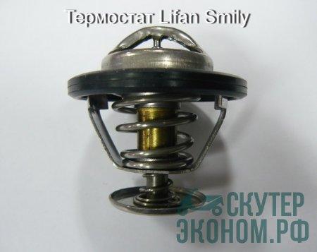 Термостат Lifan Smily