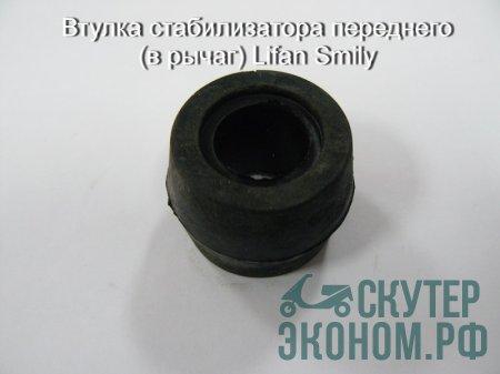 Втулка стабилизатора переднего (в рычаг) Lifan Smily