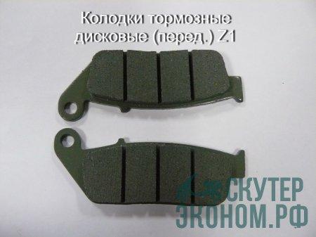 Колодки тормозные дисковые (перед.) Z1