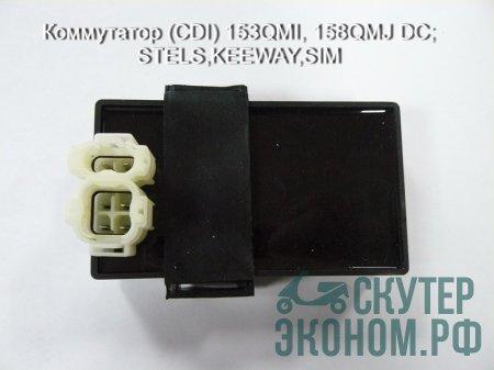 Коммутатор (CDI) 153QMI, 158QMJ DC; STELS,KEEWAY,SIM