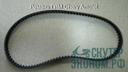Ремень ГРМ Chery Amulet