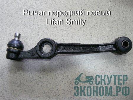 Рычаг передний левый Lifan Smily
