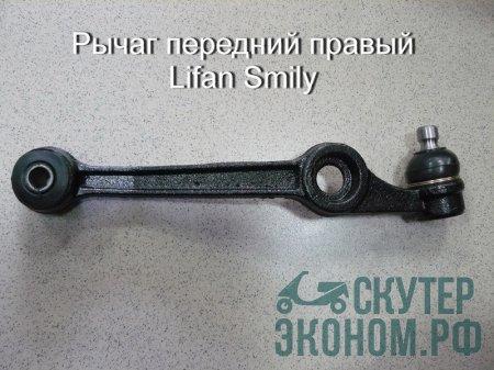 Рычаг передний правый Lifan Smily