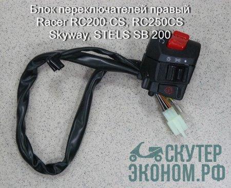 Блок переключателей правый Racer RC200-CS, RC250CS Skyway, STELS SB 200