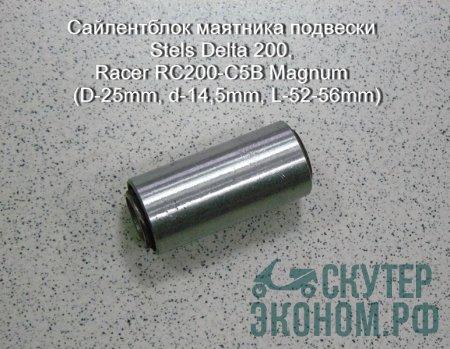 Сайлентблок маятника подвески Stels Delta 200, Racer RC200-C5B Magnum  (D-25mm, d-14,5mm, L-52-56mm)