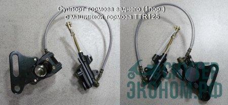 Суппорт тормоза заднего (1пор.) с машинкой тормоза TTR125
