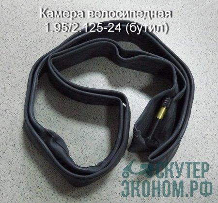 Камера велосипедная 1.95/2.125-24 (бутил)