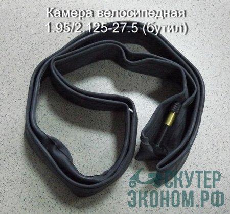 Камера велосипедная 1.95/2.125-27.5 (бутил)