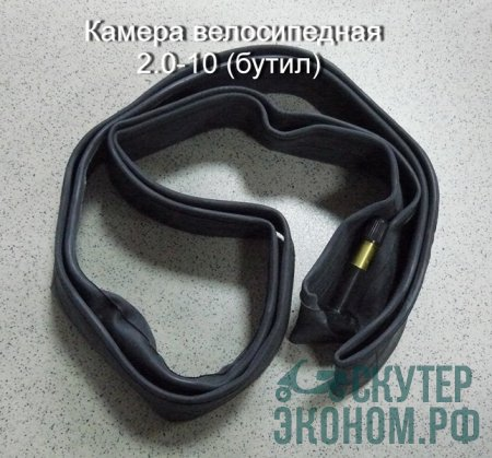 Камера велосипедная 2.0-10 (бутил)