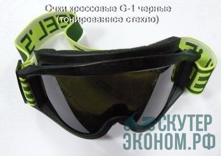 Очки кроссовые G-1 черные (тонированное стекло)
