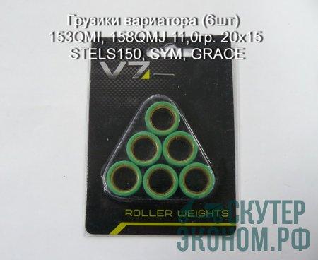 Грузики вариатора (6шт) 153QMI, 158QMJ 11,0гр. 20х15 STELS150, SYM, GRACE