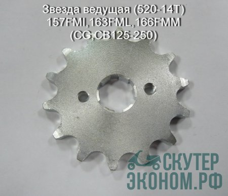 Звезда ведущая (520-14T) 157FMI,163FML,166FMM (CG,CB125-250)