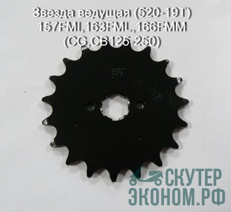 Звезда ведущая (520-19T) 157FMI,163FML,166FMM (CG,CB125-250)