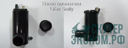 Насос омывателя Lifan Smily
