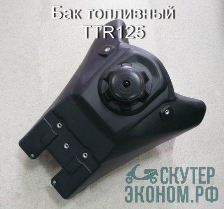 Бак топливный, модель IRBIS TTR125