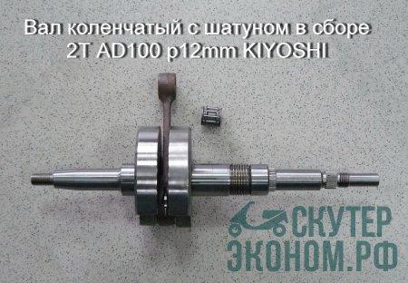 Вал коленчатый с шатуном в сборе 2Т AD100 p12mm KIYOSHI