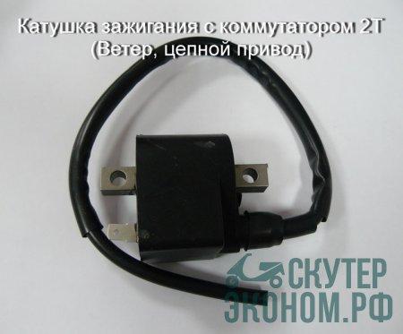 Катушка зажигания с коммутатором  2Т (Ветер, цепной привод)