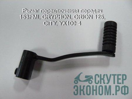 Рычаг переключения передач 153FMI, GRYPHON, ORION 125, CITY, YX100-4