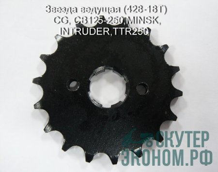 Звезда ведущая (428-18T) CG, CB125-250,MINSK,INTRUDER,TTR250