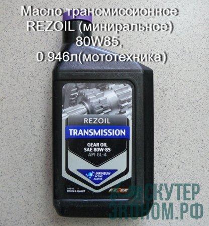 Масло трансмиссионное REZOIL (миниральное) 80W85, 0.946л(мототехника)