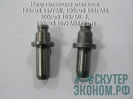 Направляющие клапанов 125см3 157FMI, 150см3 162FMJ, 200см3 163FML-2, 250см3 167FMM (2шт)