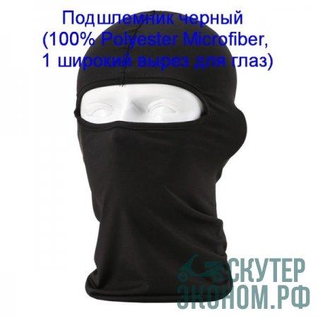 Подшлемник черный (100% Polyester Microfiber, 1 широкий вырез для глаз)