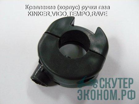 Крепление (корпус) ручки газа KINKER,VIGO,TEMPO,RAVE