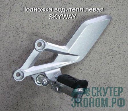Подножка водителя левая SKYWAY