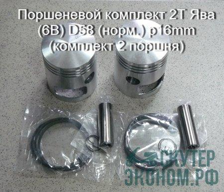 Поршеневой комплект 2Т Ява (6В) D58 (норм.) p16mm (комплект 2 поршня)