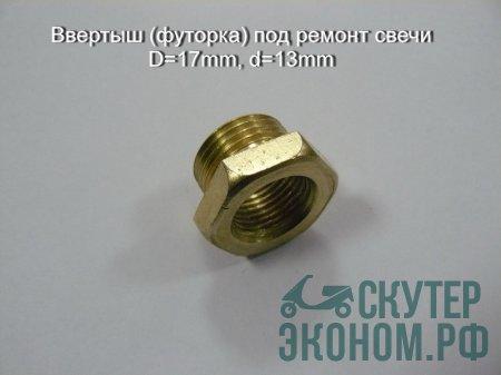 Ввертыш (футорка) под ремонт свечи D=17mm, d=13mm
