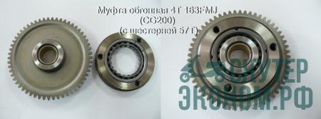 Муфта обгонная 4Т 163FMJ (CG200) (с шестерней 57Т)
