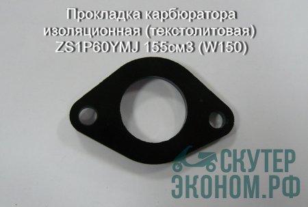 Прокладка карбюратора изоляционная (текстолитовая)  ZS1P60YMJ 155см3 (W150)