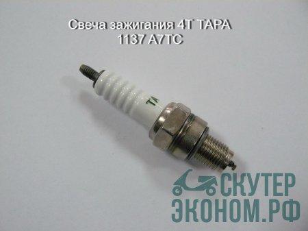 Свеча зажигания 4Т ТАРА 1137 A7TC