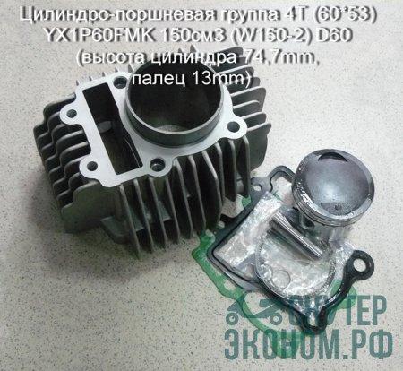 Цилиндро-поршневая группа 4Т (60*53) YX1P60FMK 150см3 (W150-2) D60 (высота цилиндра 74,7mm, палец 13mm)