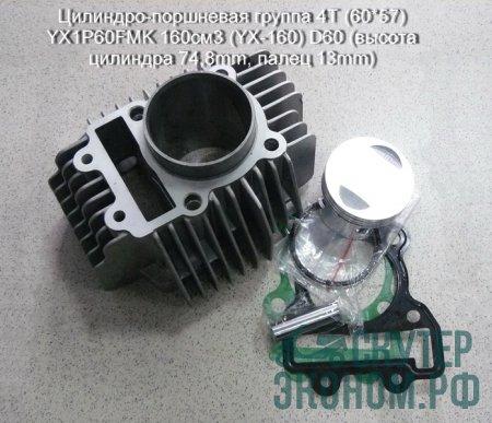 Цилиндро-поршневая группа 4Т (60*57)YX1P60FMK 160см3 (YX-160) D60 (высота цилиндра 74,8mm, палец 13mm)
