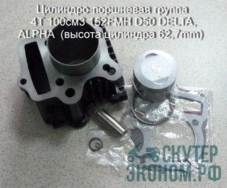 Цилиндро-поршневая группа 4Т 100см3 152FMH D50 DELTA, ALPHA  (высота цилиндра 62,7mm)