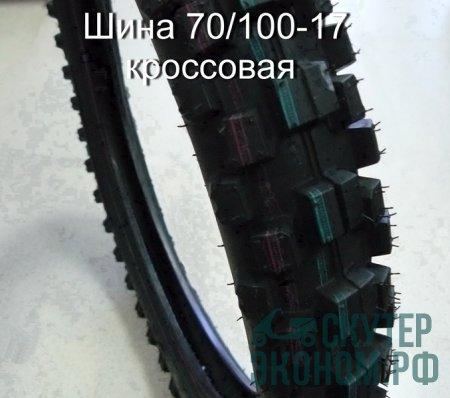 Шина 70/100-17 кроссовая