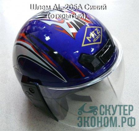 Шлем AL-205A Синий (открытый)