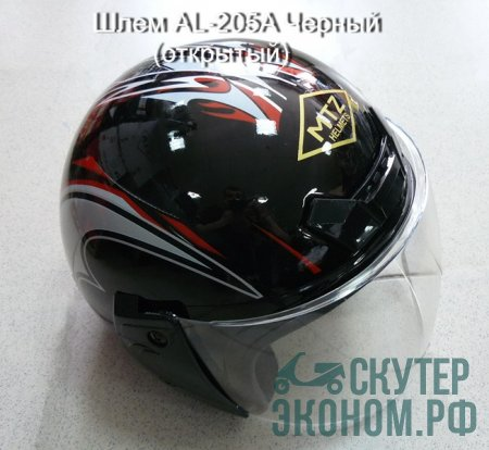 Шлем AL-205A Черный (открытый)