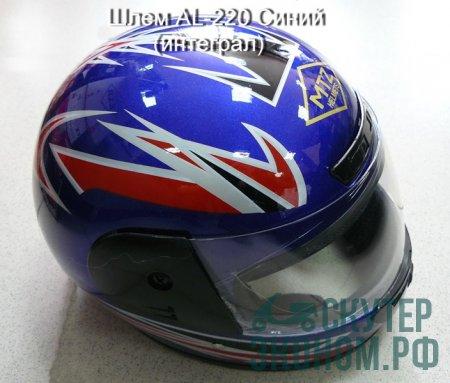 Шлем AL-220 Синий (интеграл)