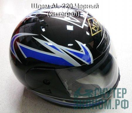 Шлем AL-220 Черный (интеграл)